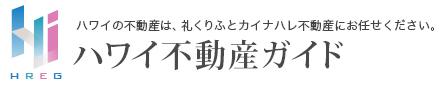 当サイトはハワイ不動産の情報サイトです。日本語での物件検索ができます。ハワイ不動産にご興味のある方はぜひ当サイトをご活用ください。